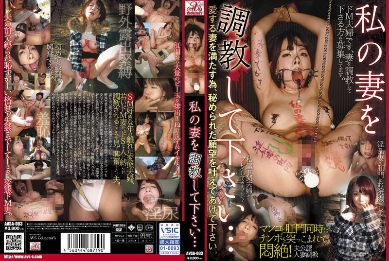 [AVSA-003] 私の妻を調教して下さい 辻本りょう イラマ 縛り AVS COLLECTOR'S オナニー Ryo Tsujimoto Married Woman Piss Drinking Enema Big Tits
