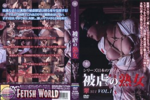 [BDSM 006] 愛蔵版 シリーズ日本のマゾ女 被虐の熟女 翠VOL... Aunt 凌辱 397分