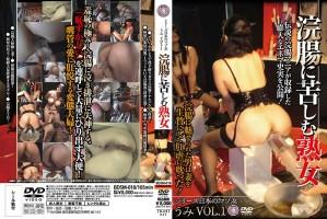 [BDSM-018] シリーズ日本のマゾ女 うみ VOL.1 浣腸に苦しむ熟女