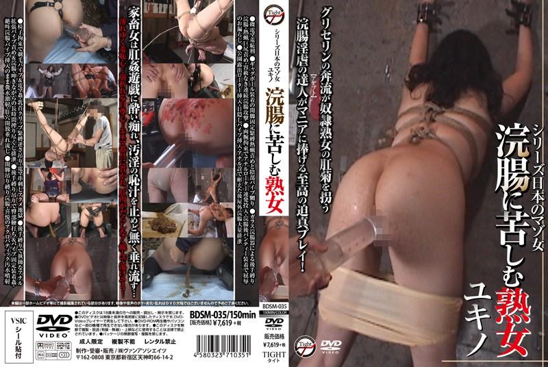 [BDSM-035] シリーズ日本のマゾ女 浣腸に苦しむ熟女 ユキノ 大洋図書 Aunt Scat 若