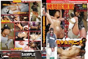 [DDGB-021] 拷問診察室 美少女クリニック 21 企画 Humiliation 女子校生 112分