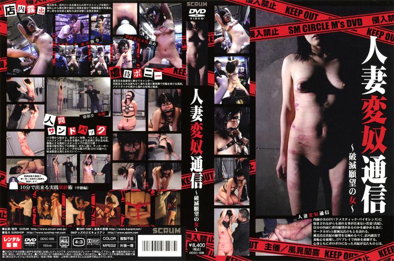 [DDSC-008] 人妻変奴通信 ~破滅願望の女~ 企画 凌辱 妄想・願望 スクラム