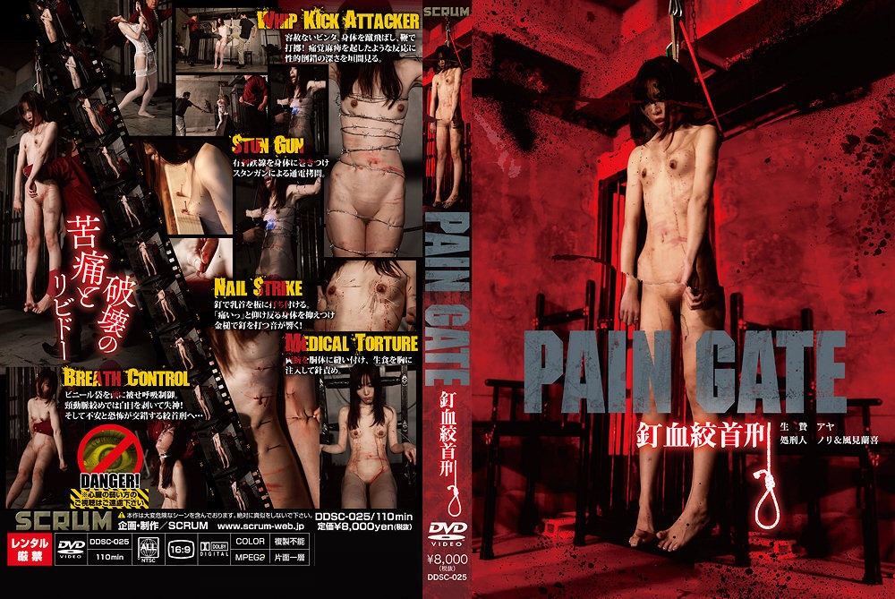 [DDSC-025] PAIN GATE 釘血絞首刑