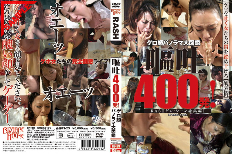 [GS-23] 嘔吐400発! ゲロ顔パノラマ大図鑑 Scat 152分 Outlet
