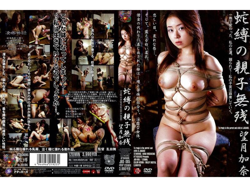 [JBD-085] 蛇縛の親子無惨 望月加奈 SM