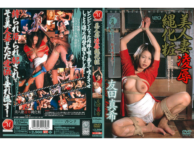 [JUKD-066] 美人妻凌辱縄化粧 友田真希