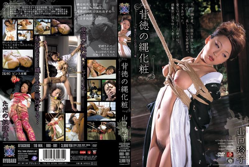 [RBD-091] 背徳の縄化粧 山口玲子