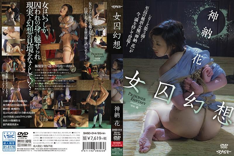 [SMSD-014] 女囚幻想 神納花