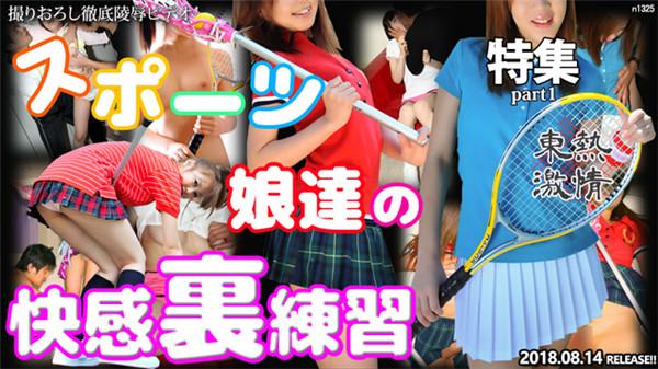 [Tokyo_Hot-n1325] 東京熱 東熱激情 スポーツ娘達の快感裏練習 特集 part1