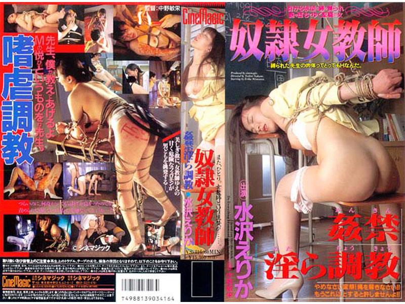 [VS-416] 奴隷女教師 姦禁淫ら調教