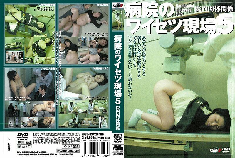 [KPSD-03] 病院のワイセツ現場  5 Pregnant Women Planning カルテ倶楽部SP Other Anal 妊婦