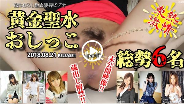 [Tokyo_Hot-n1326] 東京熱 東熱激情 黄金聖水おしっこ特集 part5