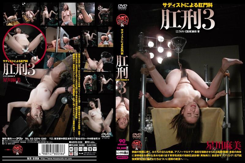 [ADVO-038] サディストによる肛門科 肛刑 3 星川麻美