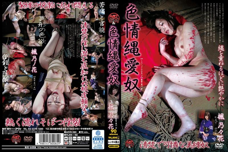 [ADVO-082] 色情縄愛奴 90分 Rape