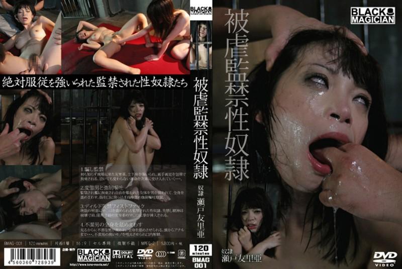 [BMAG-001] 被虐監禁性奴隷 瀬戸友里亜 Captivity Restraint 巨乳 凌辱 Yuria Seto KMC