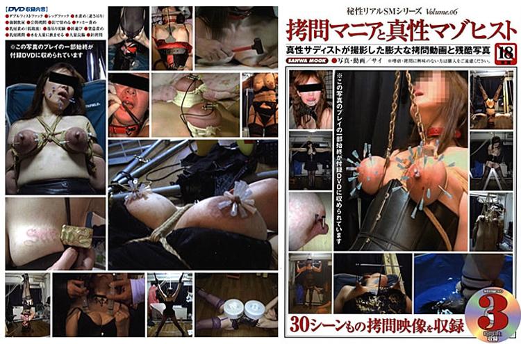 [HRSM-06] 拷問マニアと真性マゾヒスト SANWA MOOK 秘性リアルSMシリーズ Vol.6