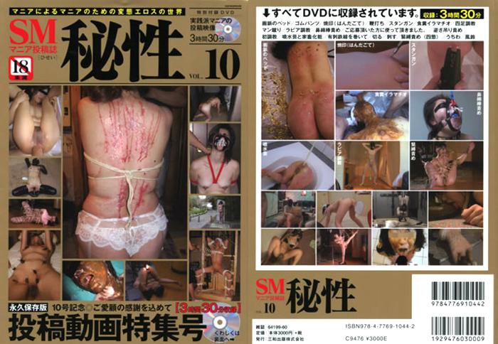 [HS-10] JAV BDSM Bondage