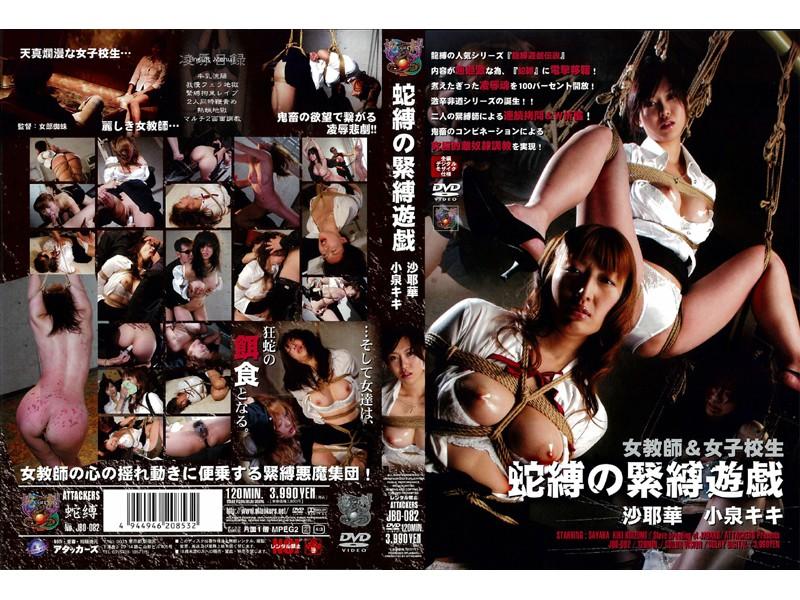 [JBD-082] 女教師&女子校生 蛇縛の緊縛遊戯 SM 輪姦・凌辱 Rape