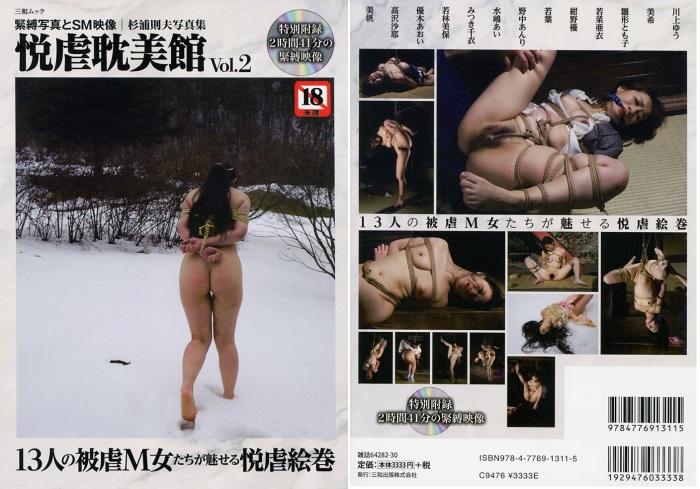 [KSM-903] 悦虐耽美館 Vol.2