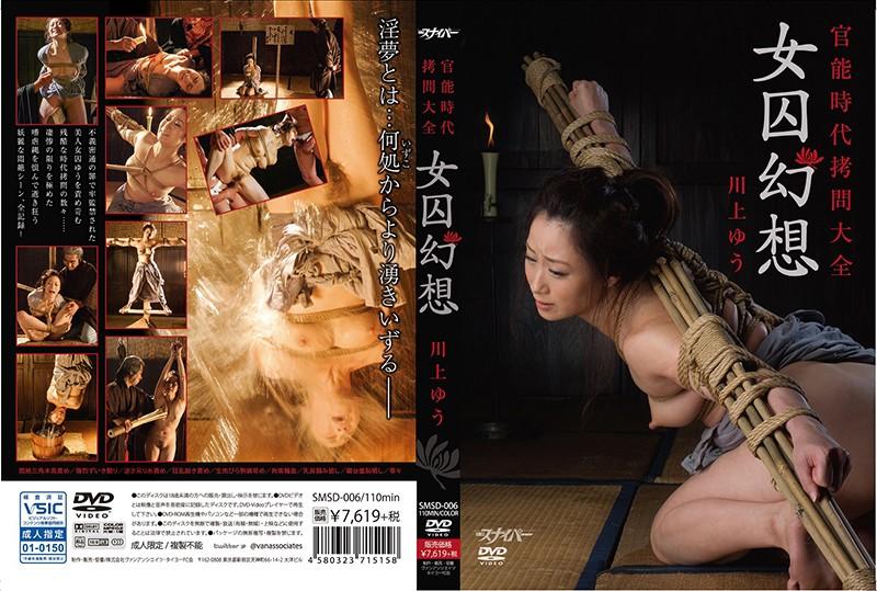 [SMSD-006] 女囚幻想 川上ゆう 110分 調教