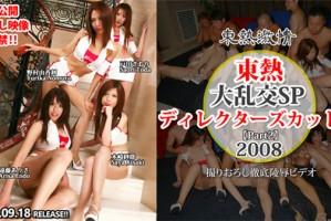 [Tokyo_Hot-n1332] 東京熱 大乱交SP2008ディレィクターズカット版 part2