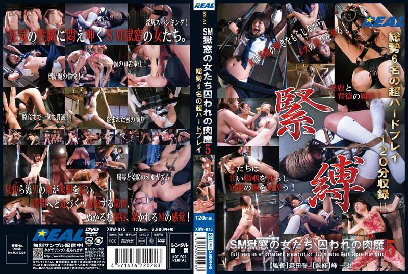 [XRW-075] SM獄窓の女たち 囚われの肉魔  5 Sumomo Yozakura 美月桜 ディルド 水島しずく Acme スパンキング・鞭打ち Uniform オムニバス