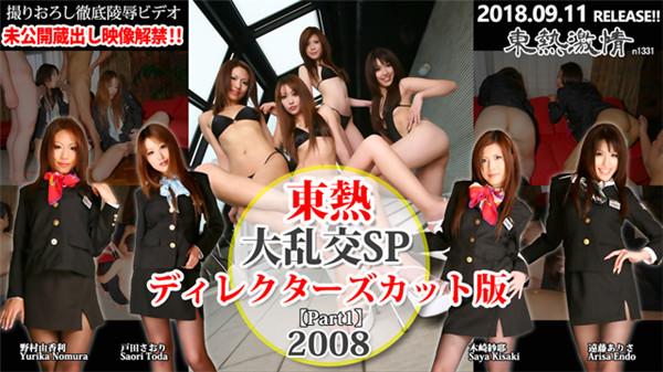 [Tokyo_Hot-n1331] 東京熱 大乱交SP2008ディレィクターズカット版 part1