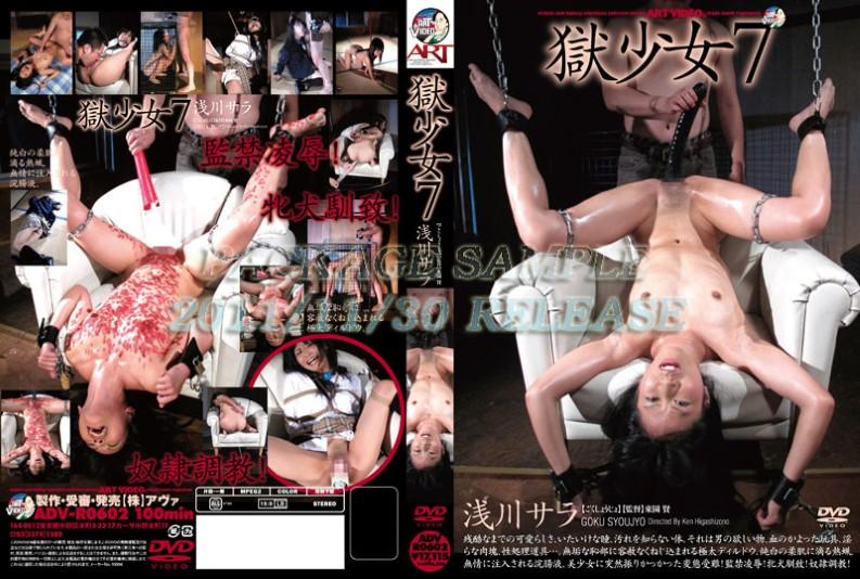[ADV-R0602] 獄○女  7 Dildo オナニー SM Tied アートビデオ 凌辱 Masturbation