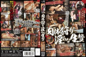 [AXDVD-0104R] 肉体狩り 淫らな生贄 SM ARENA X