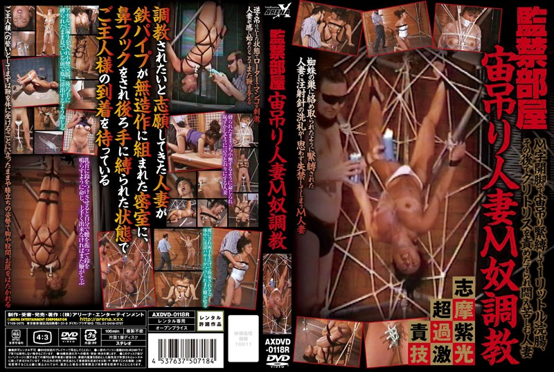 [AXDVD-0118R] 監禁部屋 宙吊り人妻M奴調教 放尿 Torture