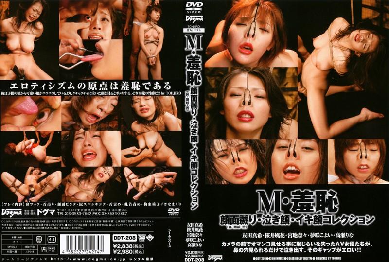 [DDT-208] M・羞恥 顔面嬲り・泣き顔・イキ顔コレクション