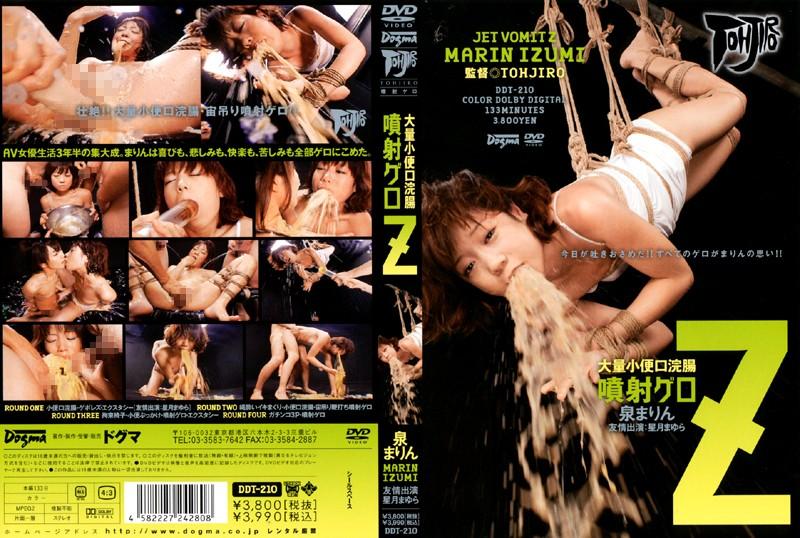 [DDT-210] 大量小便口浣腸 噴射ゲロZ