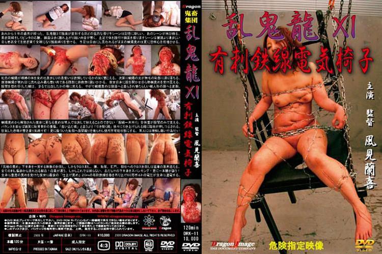 [DRK-11] 乱鬼龍 11 有刺鉄線電気椅子