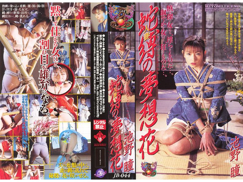 [JB-044] 人妻・蛇縛の夢想花 池野瞳