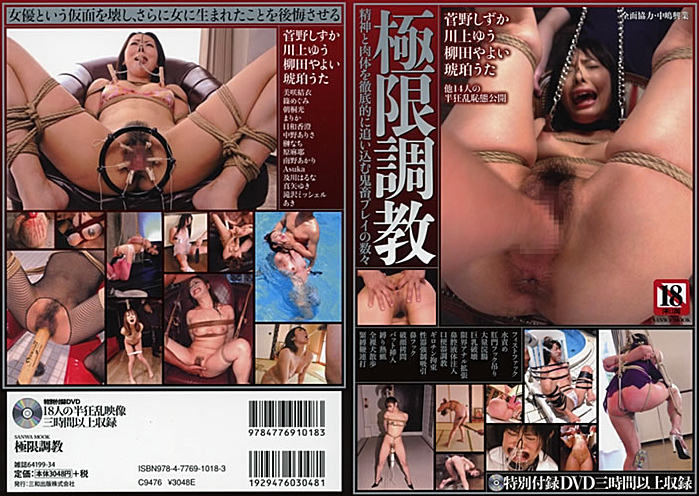 [KB-094] 極限調教 Extreme Torture