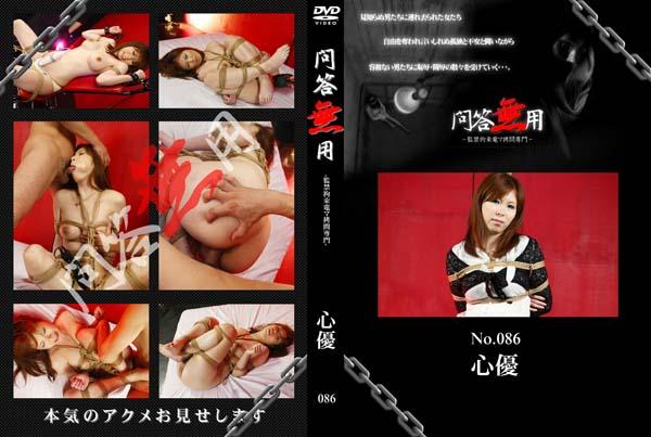 [Mondo64-086] Bondage Mondo64