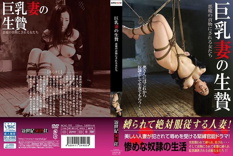 [NCAC-102] 巨乳妻の生贄 悪魔の貢物にされる女たち