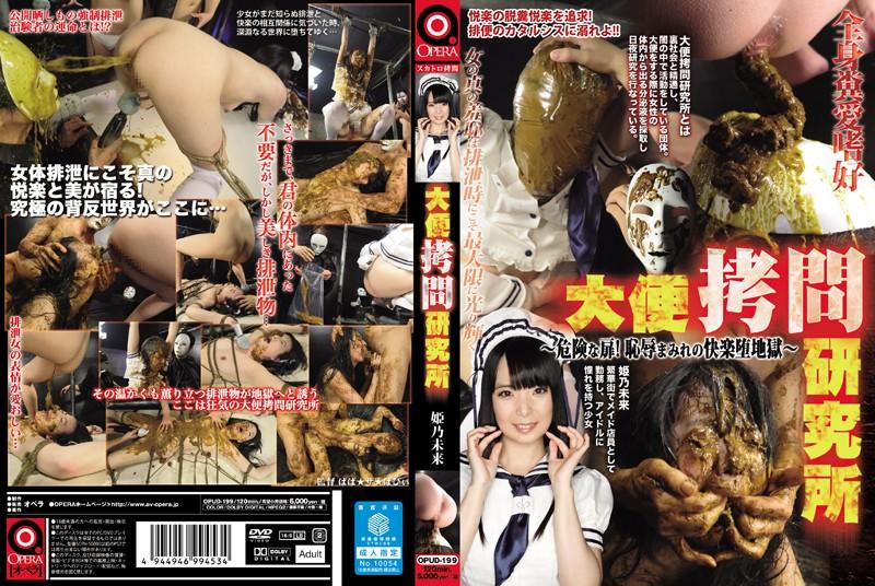 [OPUD-199] 大便拷問研究所 姫乃未来 Miki Himeno 120分 スカトロ