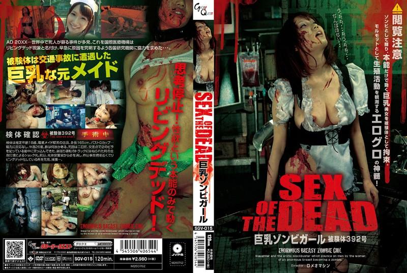 [SGV-015] SEX OF THE DEAD 巨乳ゾンビガール