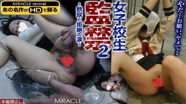 [Sm_miracle-0185] 「女子校生監禁2 ~飲尿と拒絶の涙~」 智恵