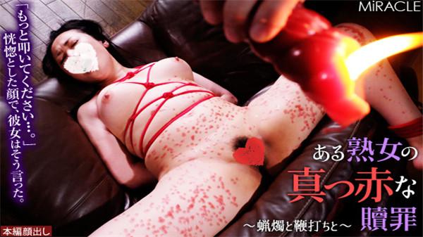 [Sm_miracle-0922] 「ある熟女の真っ赤な贖罪 ~蝋燭と鞭打ちと~」