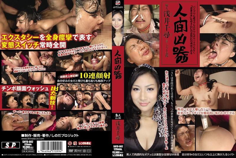 [SNYD-082] 人間凶器 浅井千尋 Torture フェラ・手コキ 調教