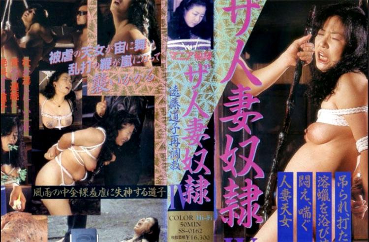 [SS-0162] Legend Of Shima