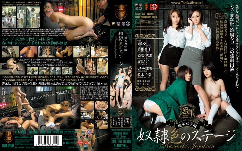 [SSPD-053] 楠木女学院 奴隷色のステージ