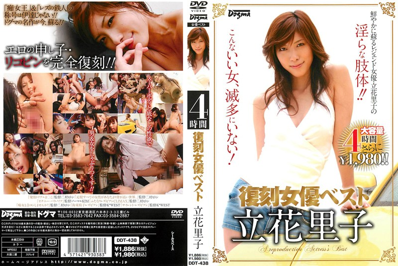 [DDT-438] 復刻女優ベスト 立花里子 ドグマ