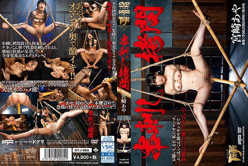 [GTJ-065] 串刺し拷問 Deep Throating 辱め Cowgirl SM