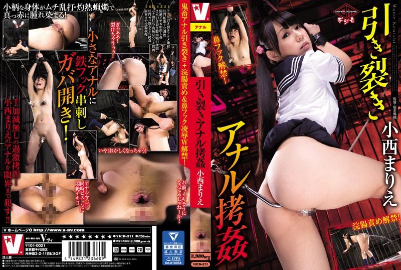 [VICD-371] 引き裂きアナル拷姦 辱め 女優 Humiliation