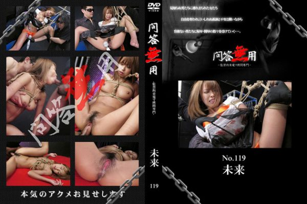 [Mondo64-119] 未来 問答無用 監禁拘束電マ拷問専門 No.119 未来 21歳