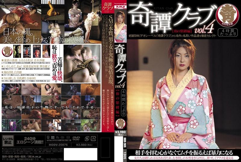 [HODV 20876] 奇譚クラブ vol.4 【和の緊縛編】