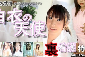 [Tokyo_Hot-n1343] 東京熱 東熱激情 白衣の天使裏看護特集 part1